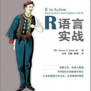 R语言实战(中文完整版)