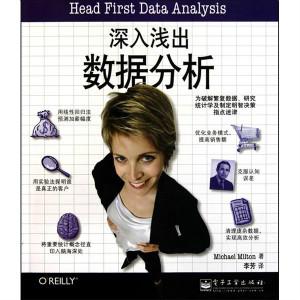 深入浅出数据分析(中文版)