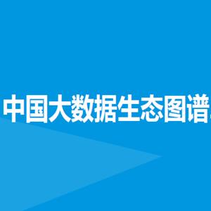 中国大数据生态图谱&大数据交易市场专题研究报告